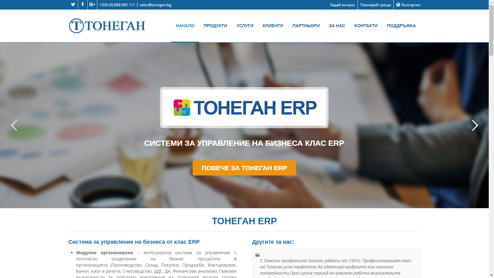 Нова визия на сайта http://tonegan.bg – ERP системи и HRMS системи
