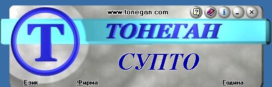 СУПТО ТОНЕГАН е с номер 123 в списъка на НАП на одобрените софтуери за управление на продажбите в търговските обекти