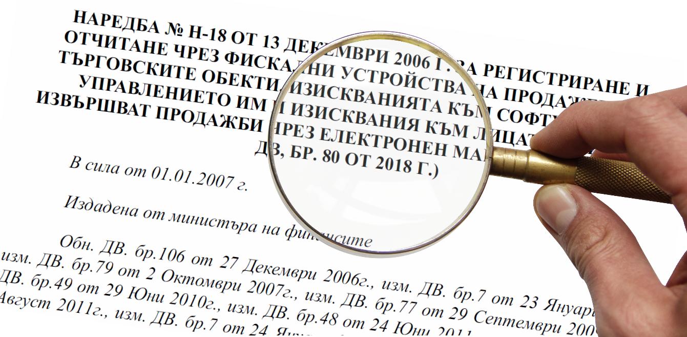СУПТО МАКС – СУПТО по член 52а1 от Н-18 с номер 723 в списъка на НАП