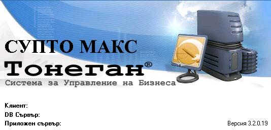 СУПТО МАКС